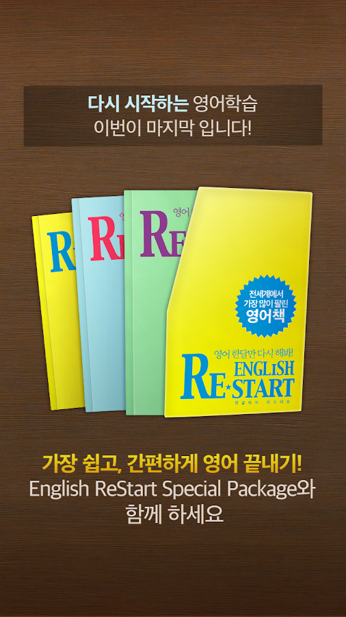 English ReStart Package - screenshot