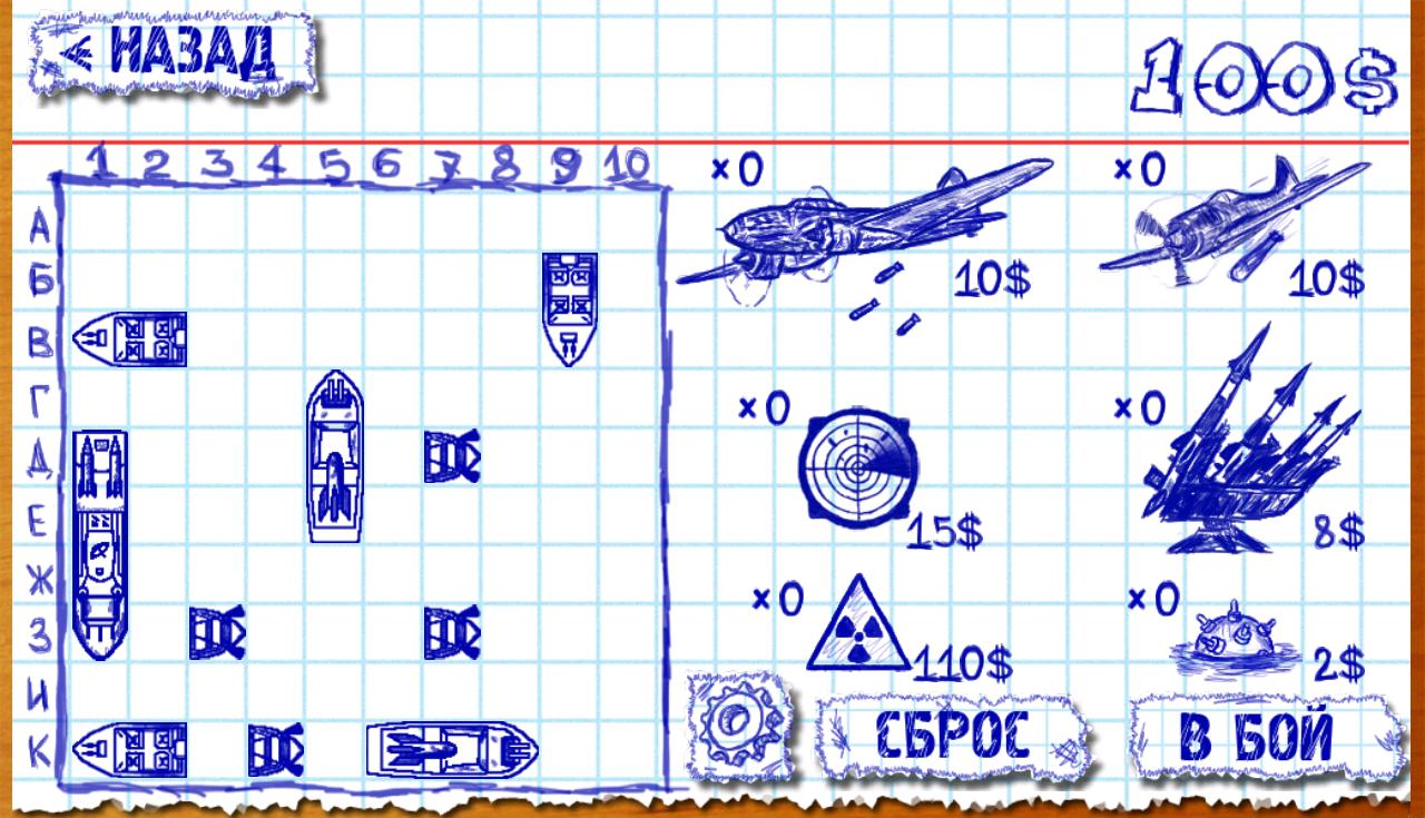 Скачать игру на андроид морской бой 2 на андроид