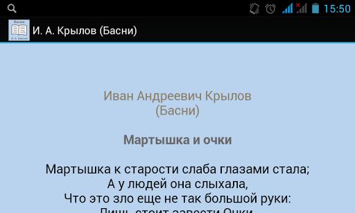И. А. Крылов Басни