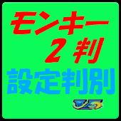 モンキー2判★モンキーターン2用カウンター&設定判別アプリ