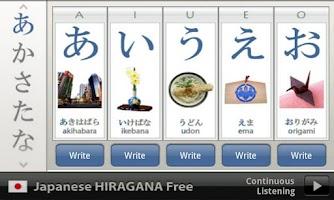 Screenshot of Japanese HIRAGANA Free