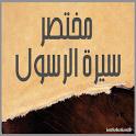 مختصر سيرة الرسول icon