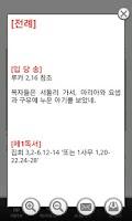 Screenshot of 서울주보