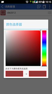 BlueDict - screenshot thumbnail