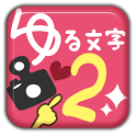 Yurumoji Camera 2 icon