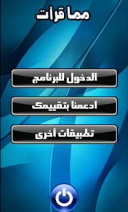 ‫مما قرأت‬‎- screenshot thumbnail