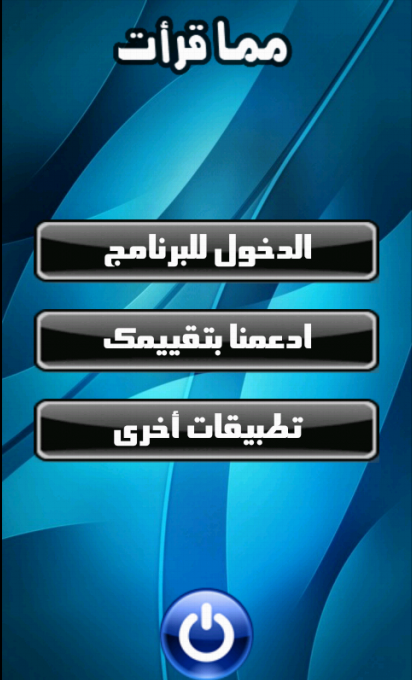 ‫مما قرأت‬‎- screenshot