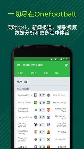 Onefootball - 足球新闻,比分直播 数据与视频