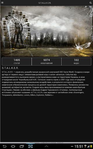 All Wiki: Stalker Rus