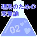 【完全版】理系のための恋愛論 Season 02