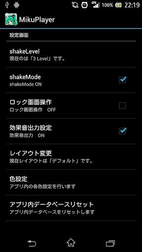 【免費工具App】初音ミクのメディアプレイヤー♪ (Media Player)-APP點子