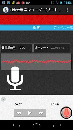 Chiee 音声レコーダー プロトタイプ