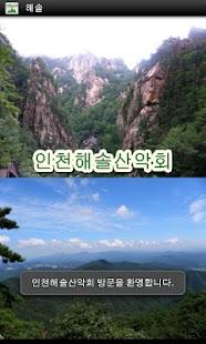 인천해솔산악회- screenshot thumbnail