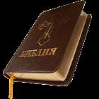 Библия. Современный перевод. icon