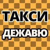Такси Дежавю