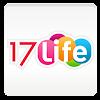 17Life 吃喝玩樂最划算,一起享受快樂生活!
