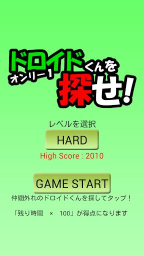 【免費動作App】オンリー1ドロイドくんを探せ!-APP點子