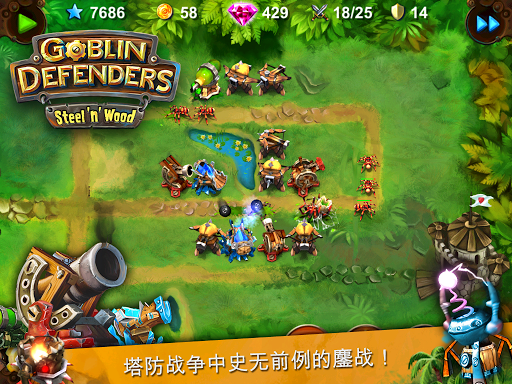 【免費策略App】GOBLIN DEFENDERS: Steel'n'Wood-APP點子