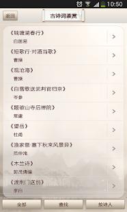 玩書籍App|古诗词鉴赏免費|APP試玩