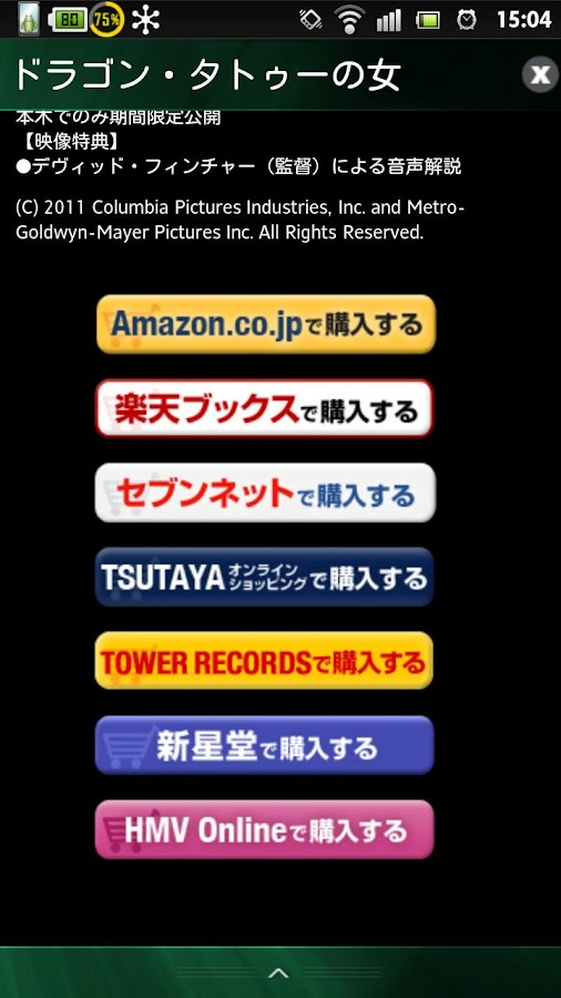 Sony Pictures Japan- screenshot