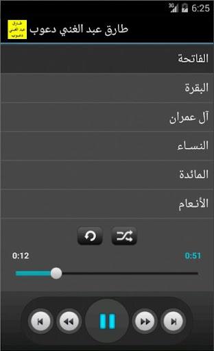 القرآن الكريم - طارق دعوب