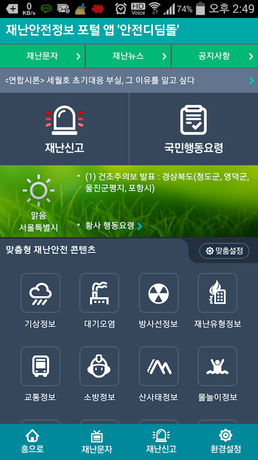 안전디딤돌- screenshot