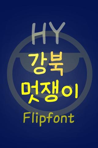 HYGangbuk ™ Korean Flipfont
