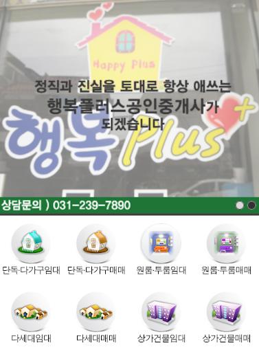 행복플러스 공인중개사 매교동 원룸 투룸 매매