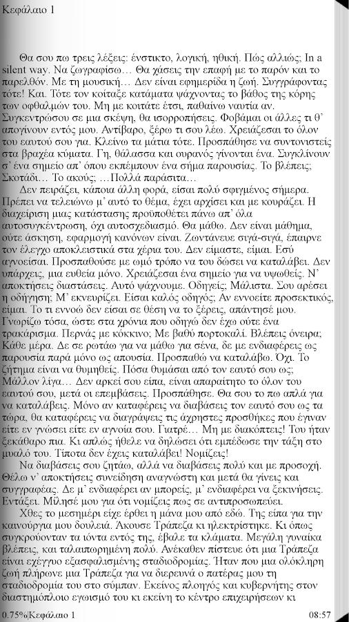 Χωρίς σημεία στίξ…, Λ.Κρητικός - screenshot