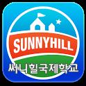 써니힐국제학교 icon