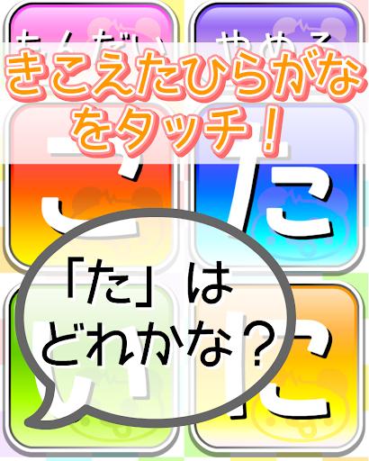無料教育Appのちびぱん ひらがなタッチ!|記事Game