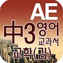 중3 교과서 영단어 교학사(김) logo
