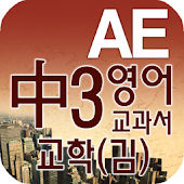 중3 교과서 영단어 교학사(김)