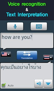RightNow Thai Conversation - screenshot thumbnail