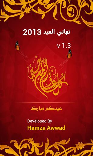 تهاني العيد 2013