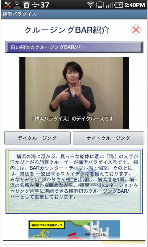 横浜パラダイス - screenshot