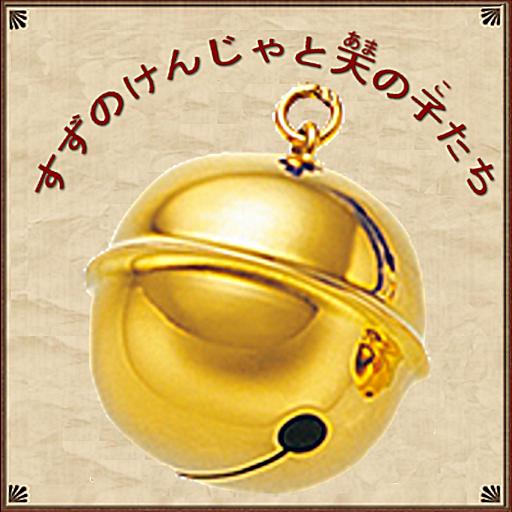 (低解像度版)鈴木レディースクリニック20周年記念創作童話 LOGO-APP點子