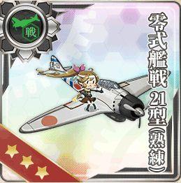 【艦これ】 零式艦戦21型(熟練) レシピ | 艦これ 提督のすゝめ ...