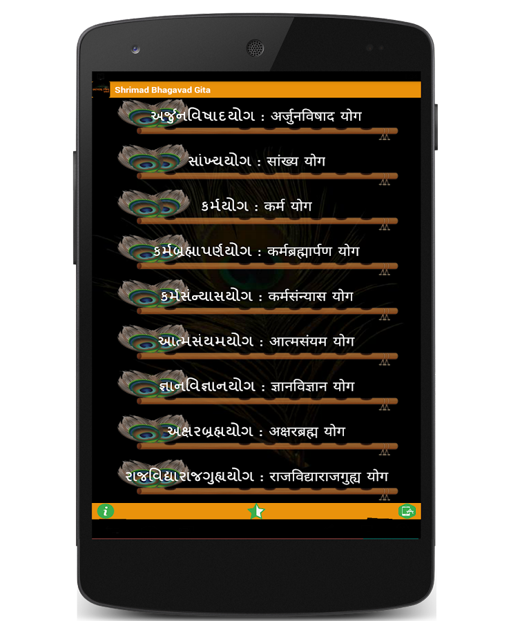bhagavad gita in gujarati Sacred conversation between krishna and arjuna at the last moment before  entering a battle between brothers and friends, the great warrior arjuna begins to .