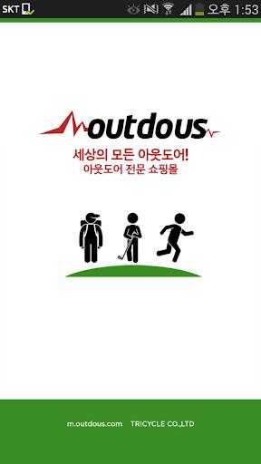 아웃도어스 outdous.com