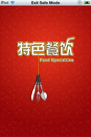 中国特色餐饮平台