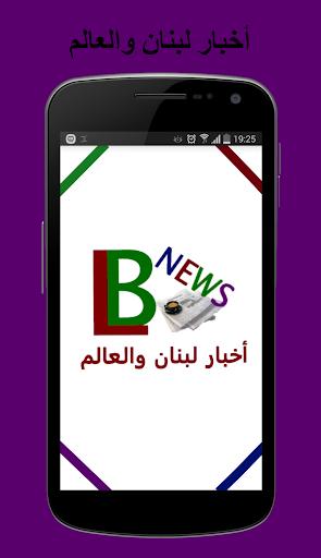 أخبار لبنان والعالم