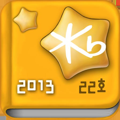2013 KB 동화는 내 친구 LOGO-APP點子