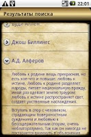 Screenshot of Quotes Collection (Rus)