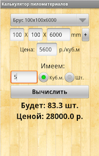 Калькулятор пиломатериала
