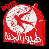 طيور الجنة 2013