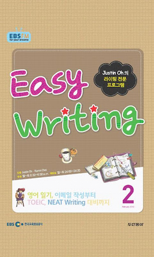 EBS FM Easy Writing 2013.2월호