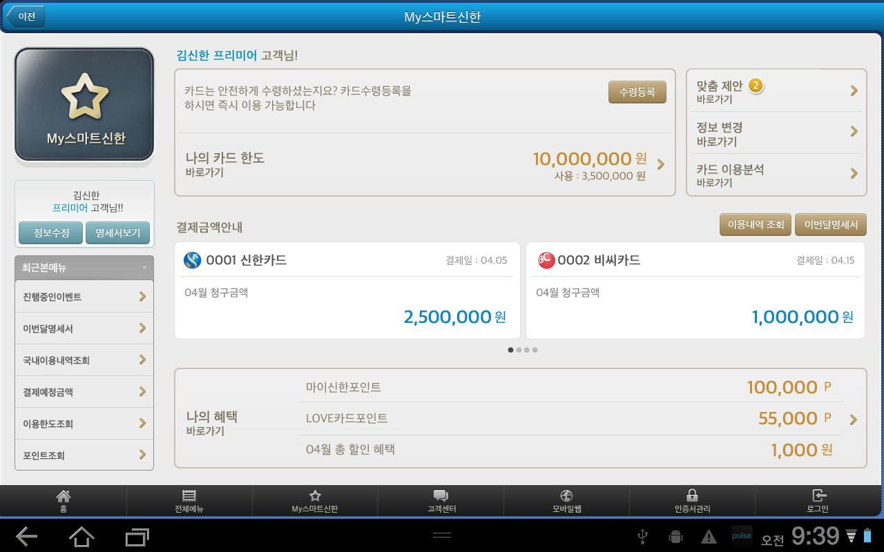 신한카드 - Smart 신한 태블릿 - screenshot