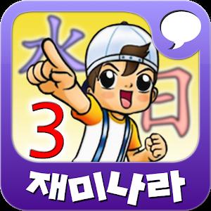 재미나라-만화한자 3권 教育 App LOGO-APP試玩