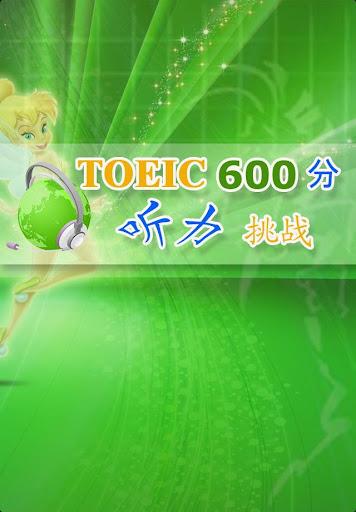 無料教育AppのTOEIC600分听力挑战!|記事Game